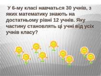 У 6-му класі навчаться 30 учнів, з яких математику знають на достатньому рівн...