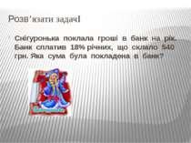 Розв'язати задачІ Снігуронька поклала гроші в банк на рік. Банк сплатив 18% р...
