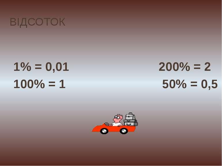 ВІДСОТОК 1% = 0,01 200% = 2 100% = 1 50% = 0,5