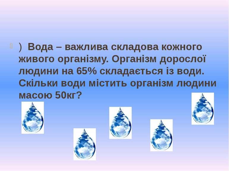) Вода – важлива складова кожного живого організму. Організм дорослої людини ...