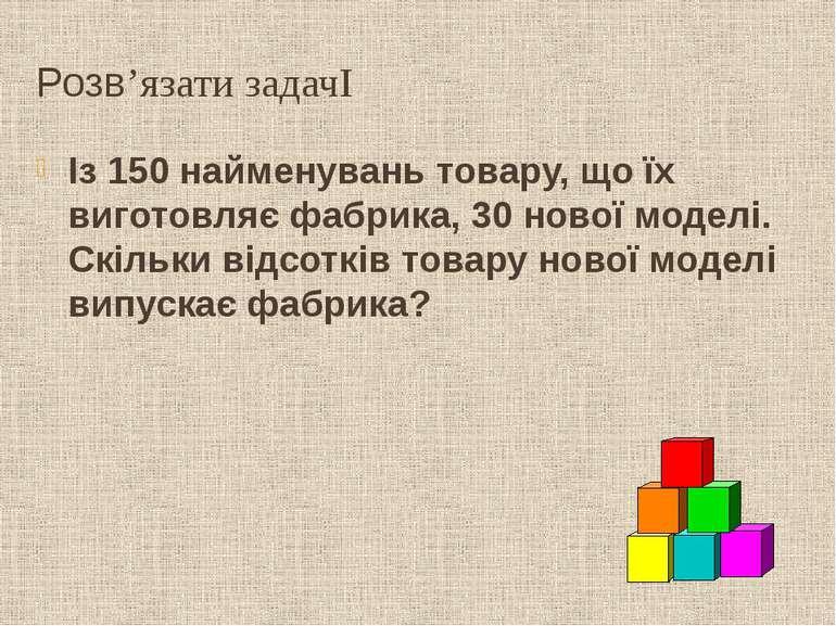 Розв'язати задачІ Із 150 найменувань товару, що їх виготовляє фабрика, 30 нов...