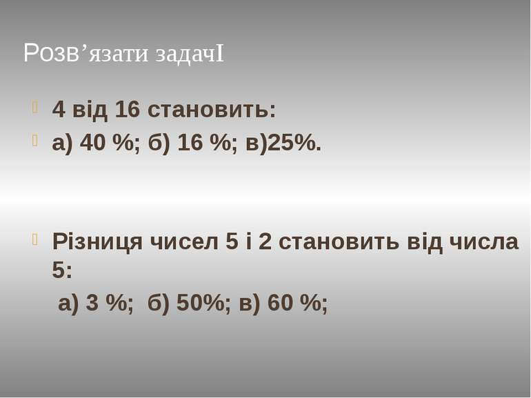 Розв'язати задачІ 4 від 16 становить: а) 40 %; б) 16 %; в)25%. Різниця чисел ...