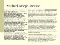 Michael Joseph Jackson Майкл Джо зеф Дже ксон ( *29 серпня 1958 —†25 червня 2...