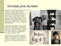 Легенди рок-музики The Beatles — британський біт-рок-гурт, створений 1960 рок...