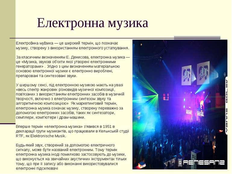 Електронна музика Електро нна му зика — це широкий термін, що позначає музику...