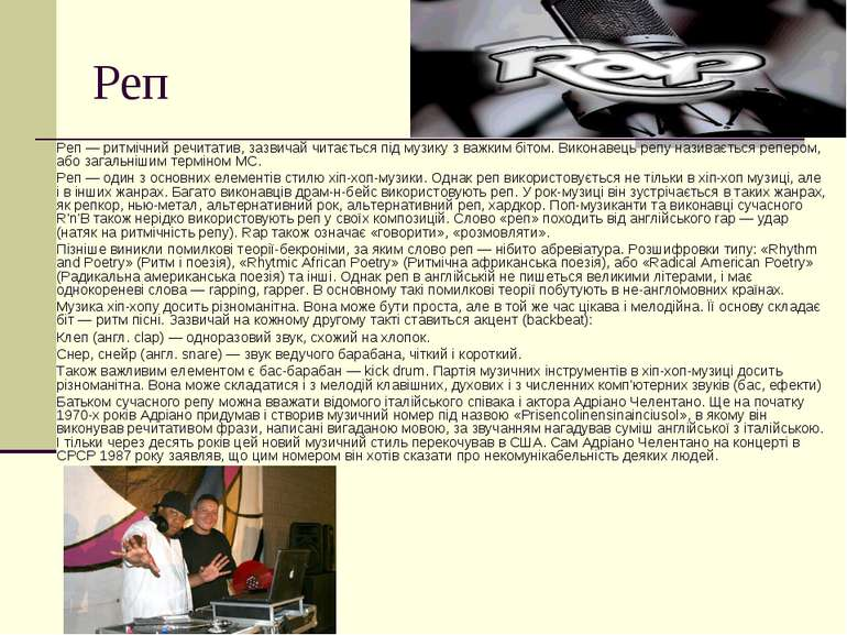 Реп Реп — ритмічний речитатив, зазвичай читається під музику з важким бітом. ...