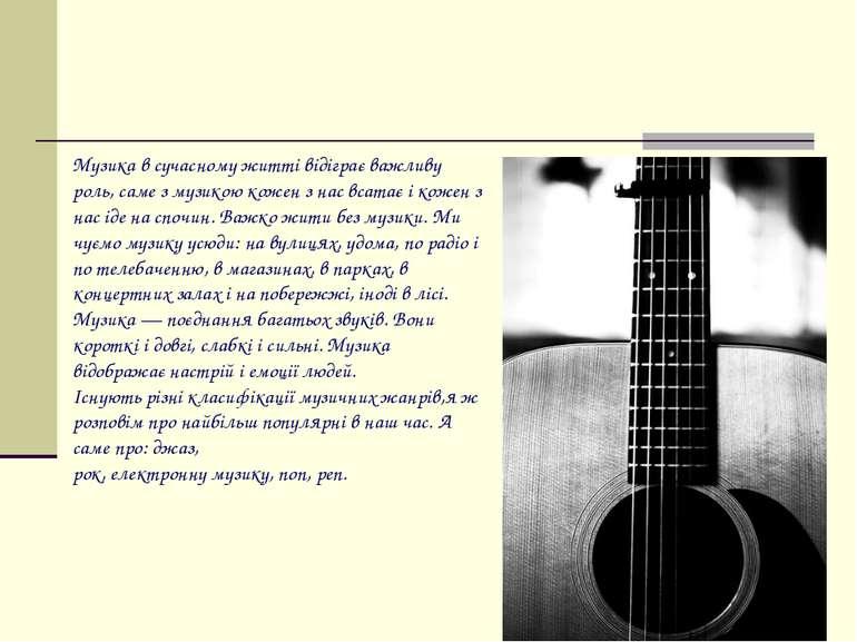 Музика в сучасному житті відіграє важливу роль, саме з музикою кожен з нас вс...