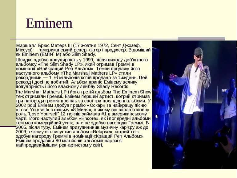 Eminem Маршалл Брюс Метерз ІІІ (17 жовтня 1972, Сент Джозеф, Міссурі) — амери...