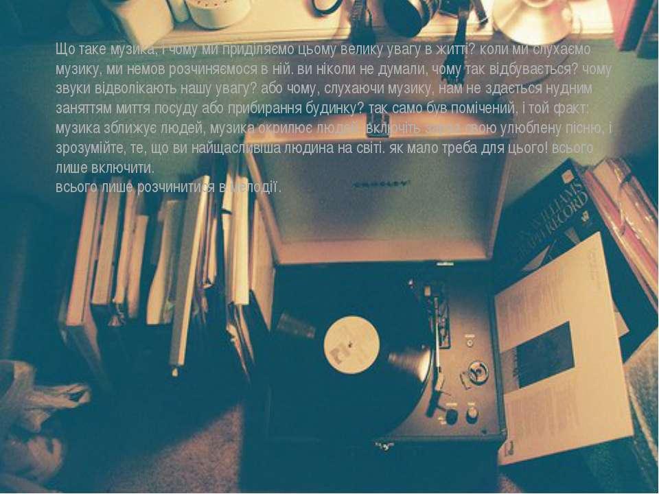 Що таке музика, і чому ми приділяємо цьому велику увагу в житті? коли ми слух...