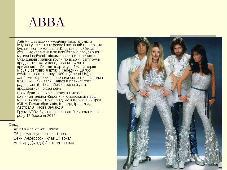 ABBA ABBA - шведський музичний квартет, який існував у 1972-1982 роках і назв...
