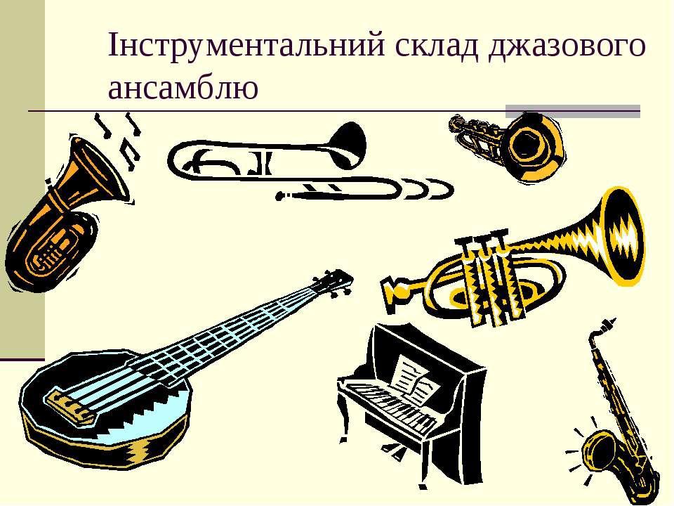 Інструментальний склад джазового ансамблю