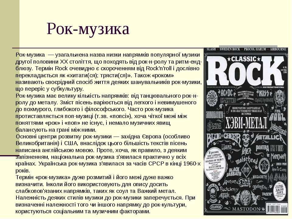 Рок-музика Рок-музика — узагальнена назва низки напрямків популярної музики д...