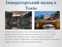 Імператорський палац в Токіо Імператорський палац в Токіо функціонує як центр...