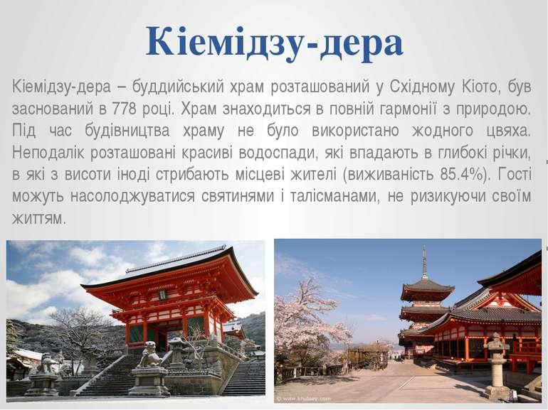 Кіемідзу-дера Кіемідзу-дера – буддийський храм розташований у Східному Кіото,...