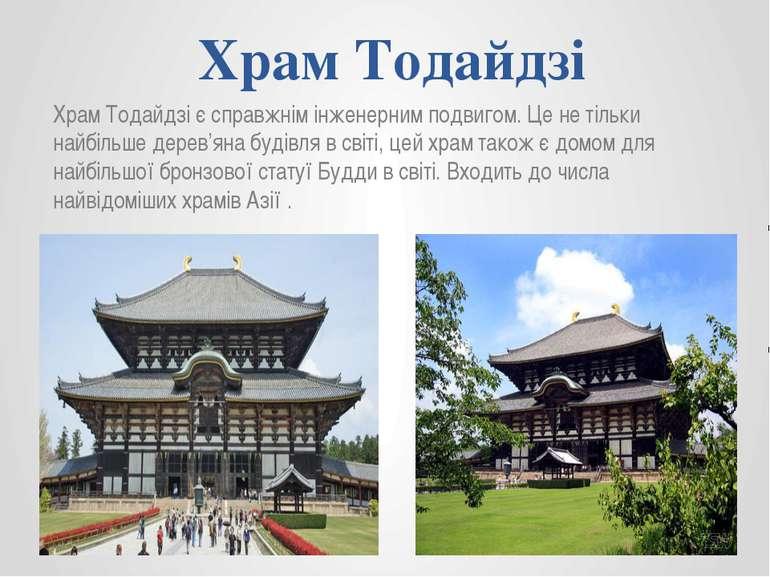 Храм Тодайдзі Храм Тодайдзі є справжнім інженерним подвигом. Це не тільки най...