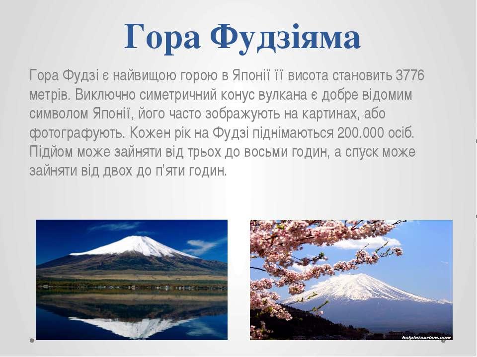 Гора Фудзіяма Гора Фудзі є найвищою горою в Японії її висота становить 3776 м...