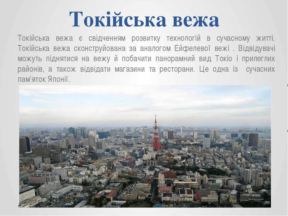 Токійська вежа Токійська вежа є свідченням розвитку технологій в сучасному жи...