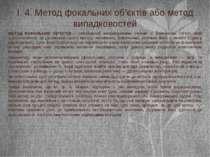 І. 4. Метод фокальних об'єктів або метод випадковостей МЕТОД ФОКАЛЬНИХ ОБ'ЄКТ...