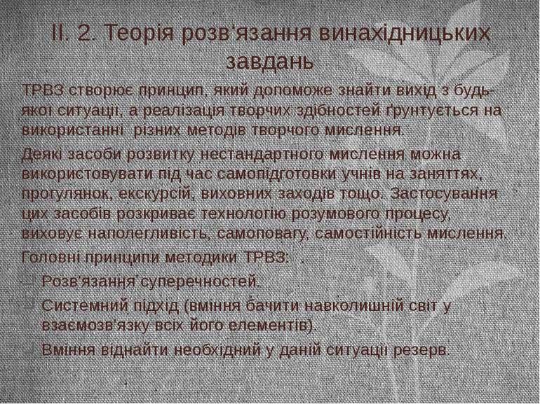 ІІ. 2. Теорія розв'язання винахідницьких завдань ТРВЗ створює принцип, який д...