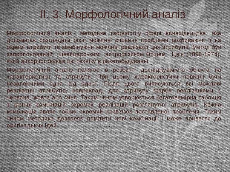 ІІ. 3. Морфологічний аналіз Морфологічний аналіз- методика творчостіу сфері...