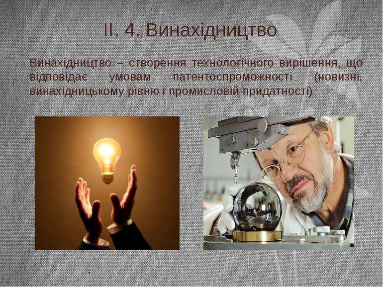 ІІ. 4. Винахідництво Винахідництво – створення технологічного вирішення, що в...