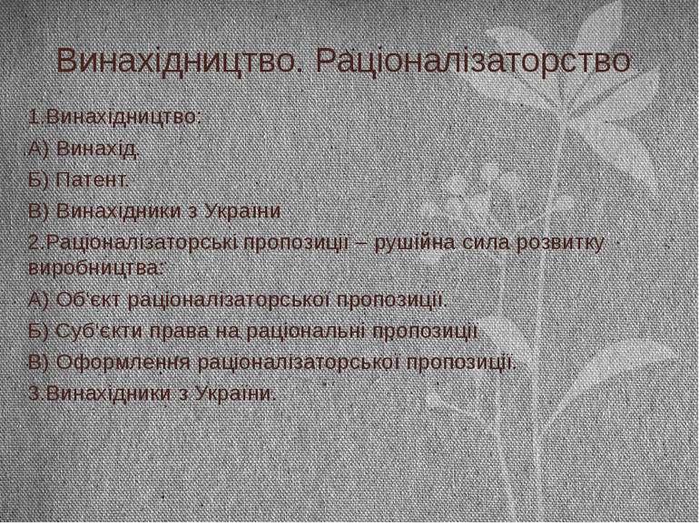 Винахідництво. Раціоналізаторство 1.Винахідництво: А) Винахід. Б) Патент. В) ...