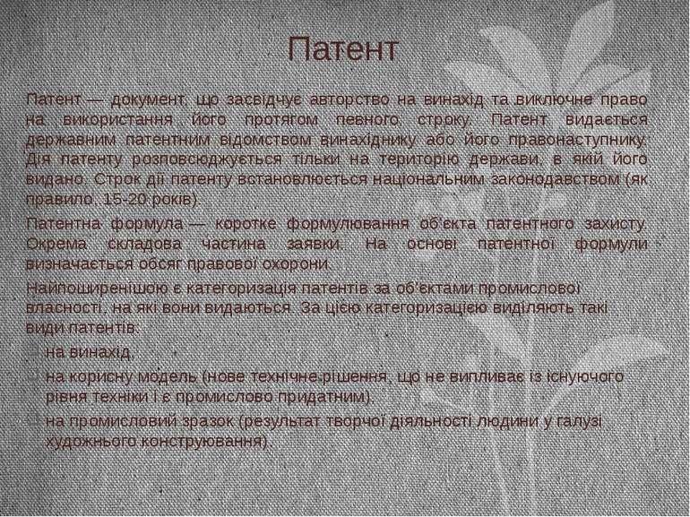 Патент Патент— документ, що засвідчує авторство на винахід та виключне право...