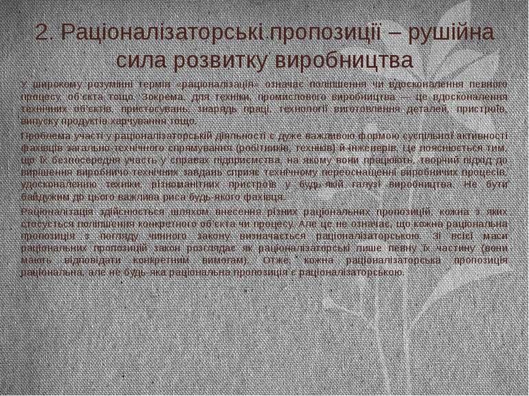 2. Раціоналізаторські пропозиції – рушійна сила розвитку виробництва У широко...