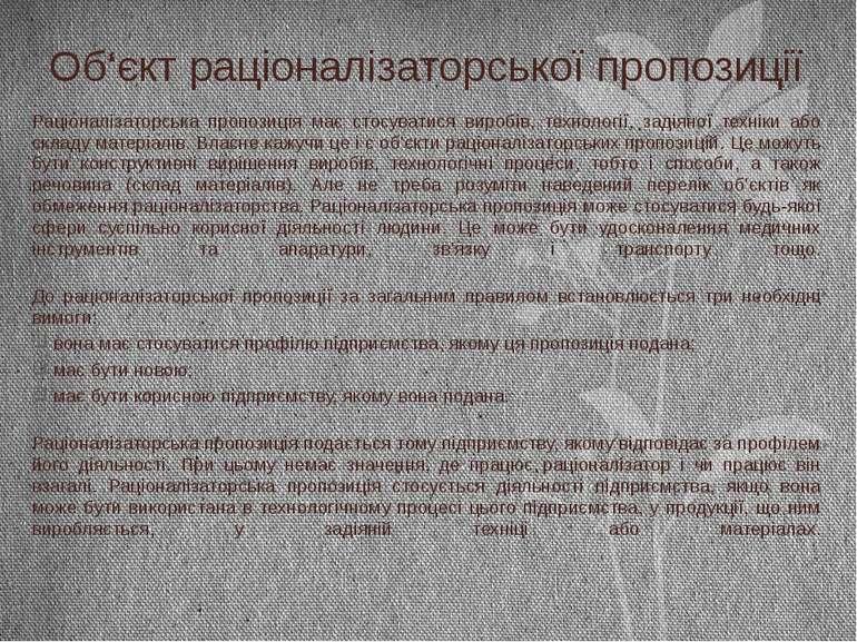 Об'єкт раціоналізаторської пропозиції Раціоналізаторська пропозиція має стосу...