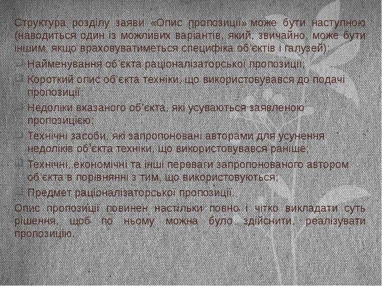 Структура розділу заяви «Опис пропозиції»може бути наступною (наводиться оди...