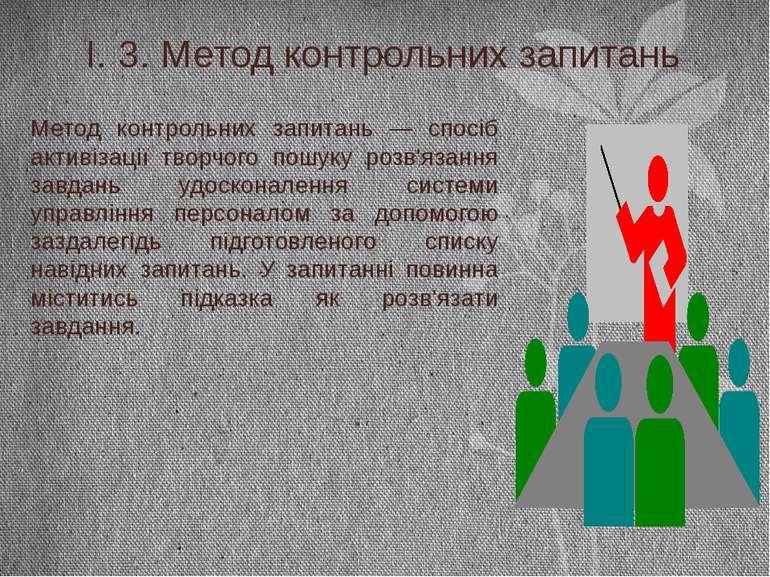 І. 3. Метод контрольних запитань Метод контрольних запитань — спосіб активіза...