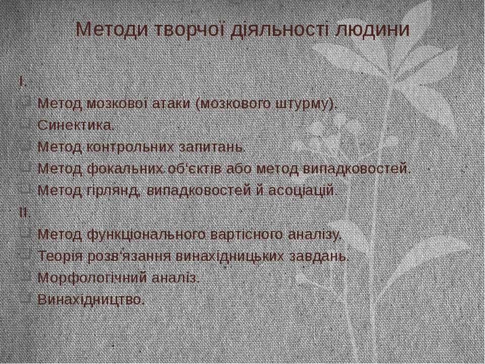 Методи творчої діяльності людини І. Метод мозкової атаки (мозкового штурму). ...