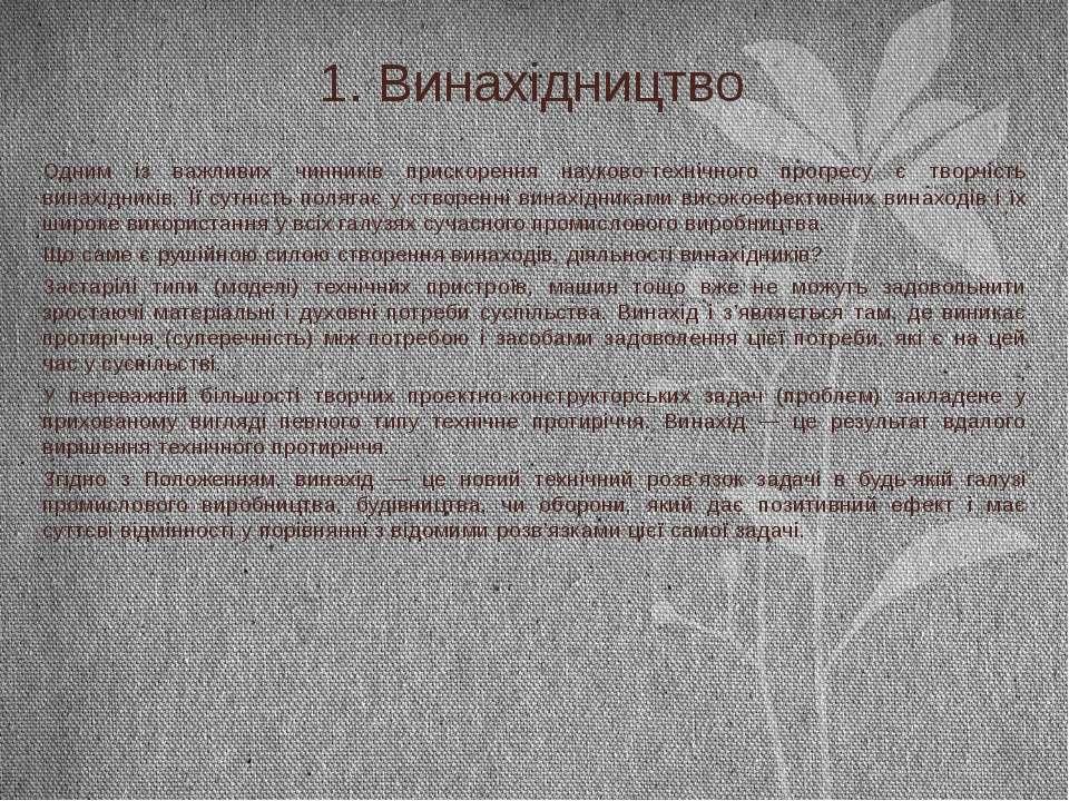 1. Винахідництво Одним із важливих чинників прискорення науково-технічного пр...