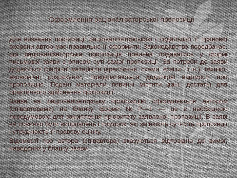 Оформлення раціоналізаторської пропозиції Для визнання пропозиції раціоналіза...