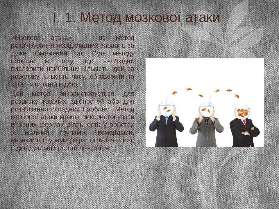 І. 1. Метод мозкової атаки «Мозкова атака» — це метод розв'язування невідклад...