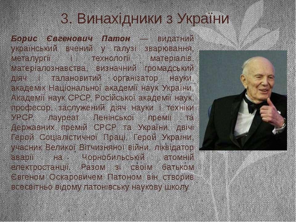 3. Винахідники з України Борис Євгенович Патон — видатний український вчений ...