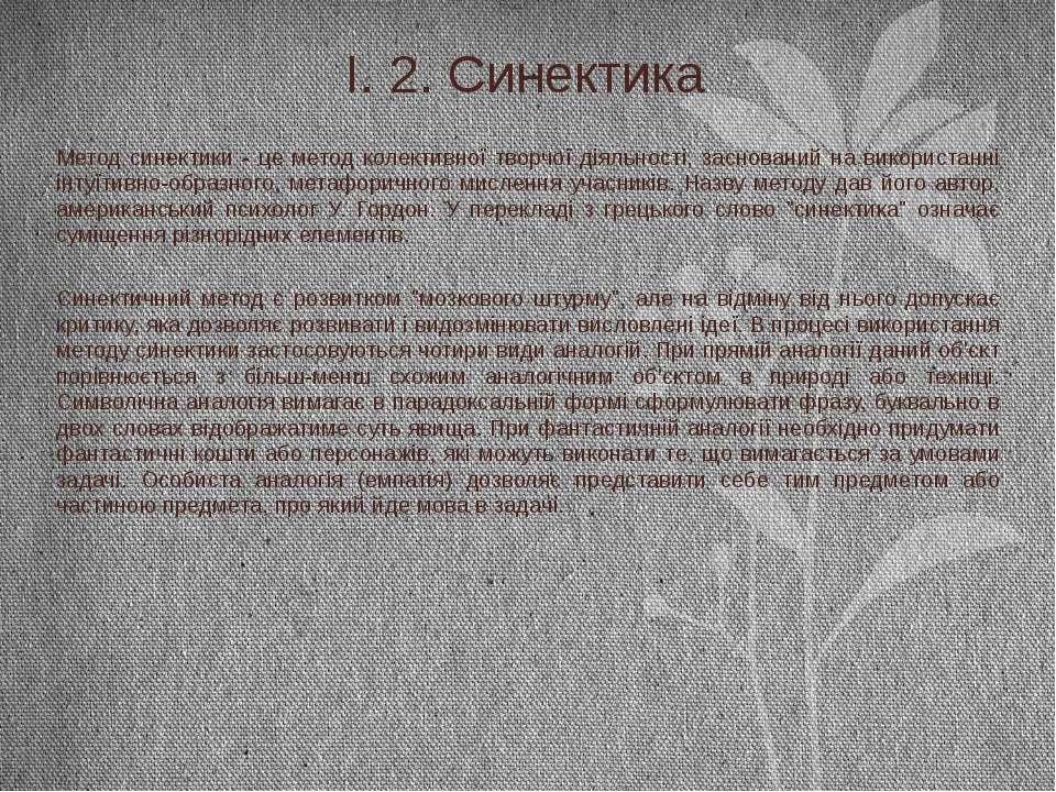 І. 2. Синектика Метод синектики - це метод колективної творчої діяльності, за...