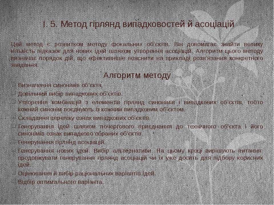 І. 5. Метод гірлянд випадковостей й асоціацій Цей метод є розвитком методу фо...