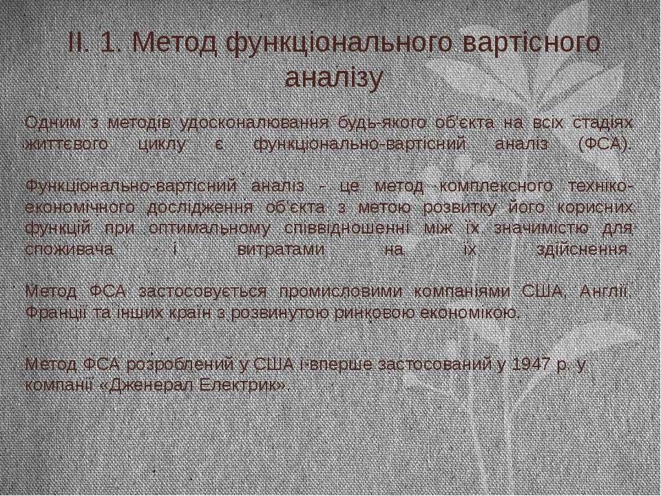 ІІ. 1. Метод функціонального вартісного аналізу Одним з методів удосконалюван...