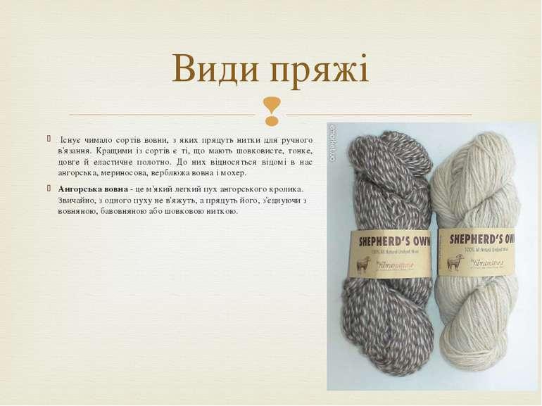 Існує чимало сортів вовни, з яких прядуть нитки для ручного в'язання. Кращим...