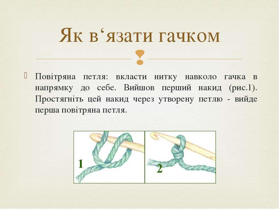 Повітряна петля: вкласти нитку навколо гачка в напрямку до себе. Вийшов перши...