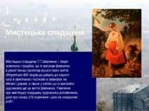 Мистецька спадщина Мистецька спадщина Т.Г.Шевченка – твори живопису і графіки...