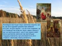 Незнайдені мистецькі твори Шевченка свідчать про те, що його художній доробок...