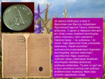 25 квітня 1838 року в домі K. Брюллова сам Василь Андрійович Жуковський вручи...