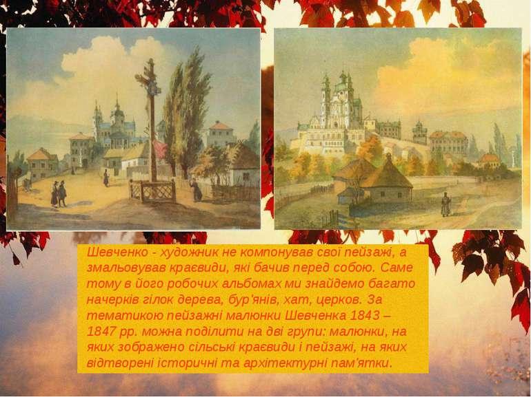 Шевченко - художник не компонував свої пейзажі, а змальовував краєвиди, які б...