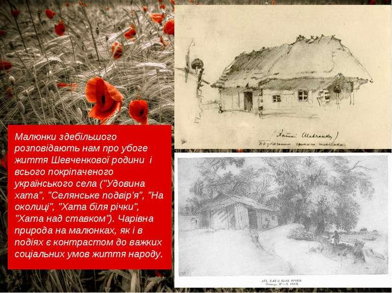 Малюнки здебільшого розповідають нам про убоге життя Шевченкової родини і вс...