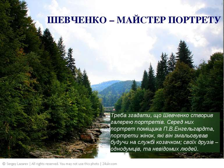 ШЕВЧЕНКО – МАЙСТЕР ПОРТРЕТУ Треба згадати, що Шевченко створив галерею портре...