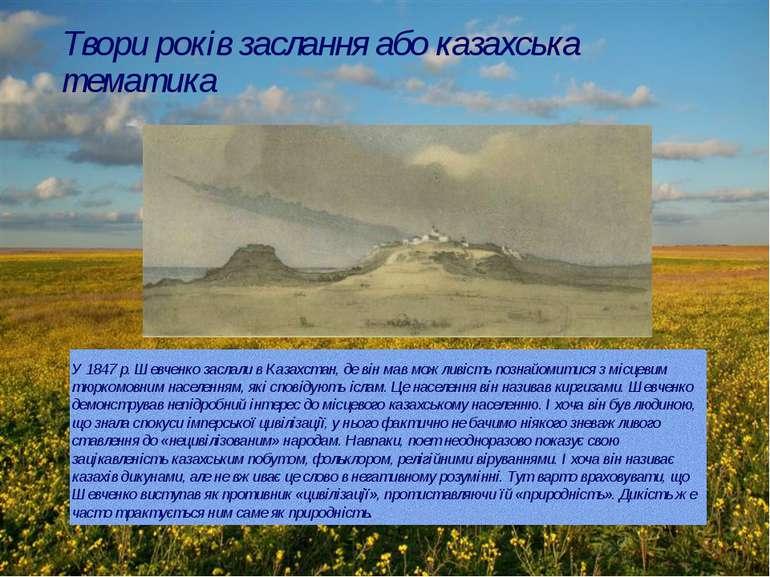 Твори років заслання або казахська тематика У 1847 р. Шевченко заслали в Каза...