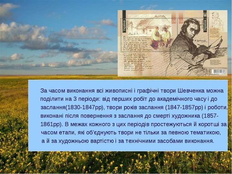 За часом виконання всі живописні і графічні твори Шевченка можна поділити на ...