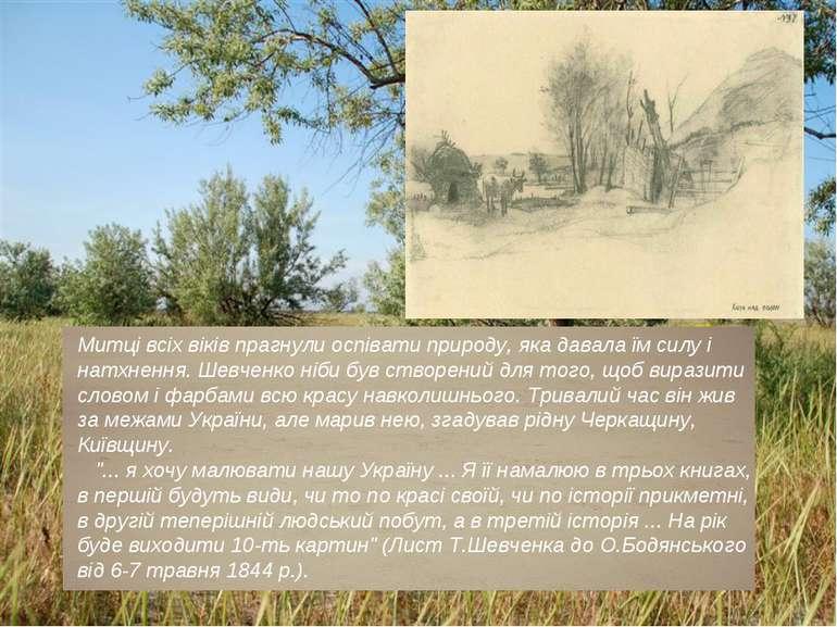 Митці всіх віків прагнули оспівати природу, яка давала їм силу і натхнення. Ш...